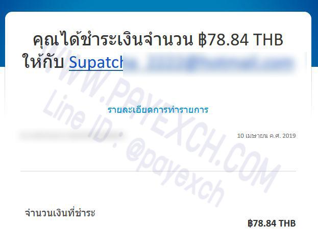เติมเงิน-ขายเงิน-ถอนเงิน-paypal-payexch-120402