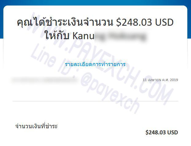 เติมเงิน-ขายเงิน-ถอนเงิน-paypal-payexch-120403