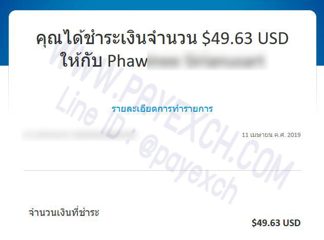 เติมเงิน-ขายเงิน-ถอนเงิน-paypal-payexch-120405