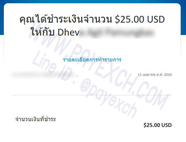 เติมเงิน-ขายเงิน-ถอนเงิน-paypal-payexch-120406