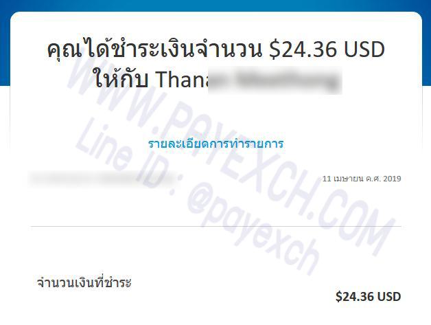 เติมเงิน-ขายเงิน-ถอนเงิน-paypal-payexch-120407