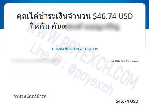 เติมเงิน-ขายเงิน-ถอนเงิน-paypal-payexch-120409