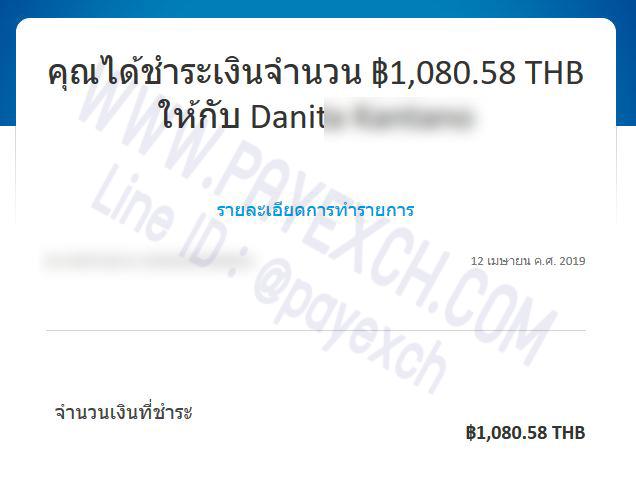 เติมเงิน-ขายเงิน-ถอนเงิน-paypal-payexch-140401