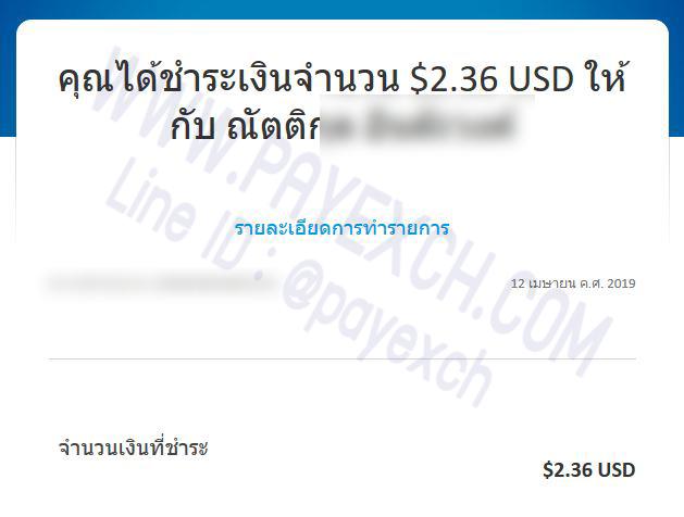 เติมเงิน-ขายเงิน-ถอนเงิน-paypal-payexch-140402
