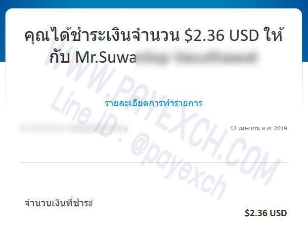 เติมเงิน-ขายเงิน-ถอนเงิน-paypal-payexch-140403