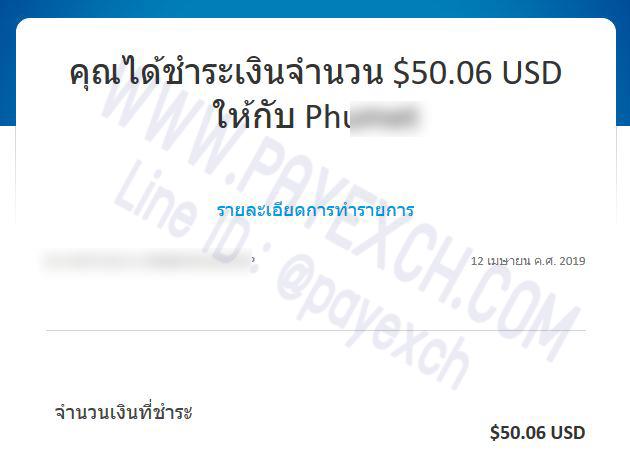 เติมเงิน-ขายเงิน-ถอนเงิน-paypal-payexch-140404