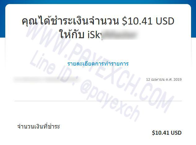 เติมเงิน-ขายเงิน-ถอนเงิน-paypal-payexch-140405