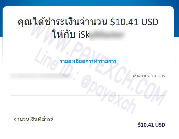 เติมเงิน-ขายเงิน-ถอนเงิน-paypal-payexch-140406