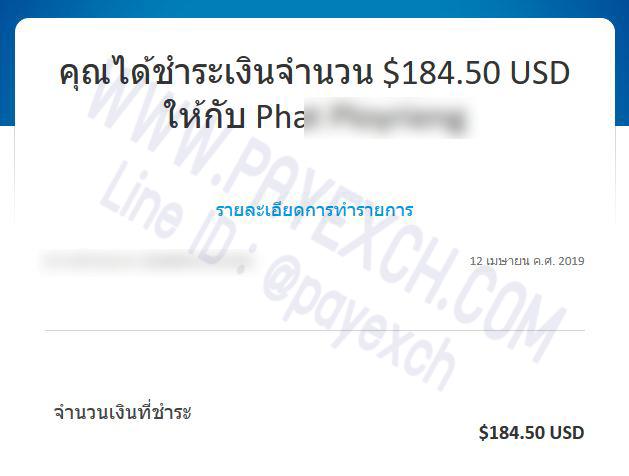 เติมเงิน-ขายเงิน-ถอนเงิน-paypal-payexch-140408