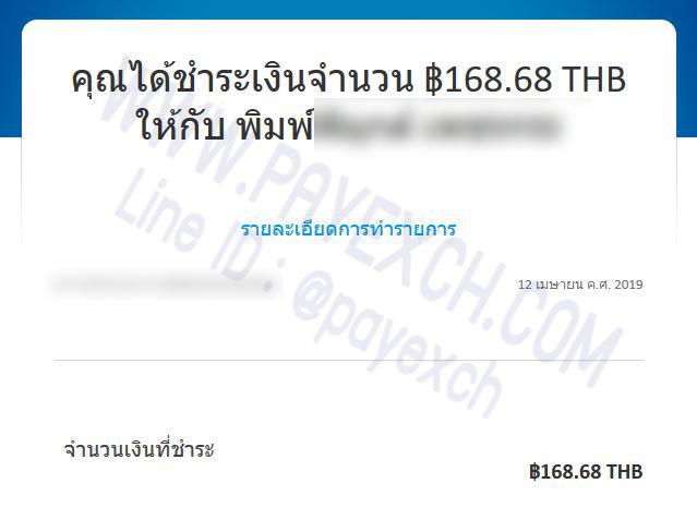 เติมเงิน-ขายเงิน-ถอนเงิน-paypal-payexch-140407