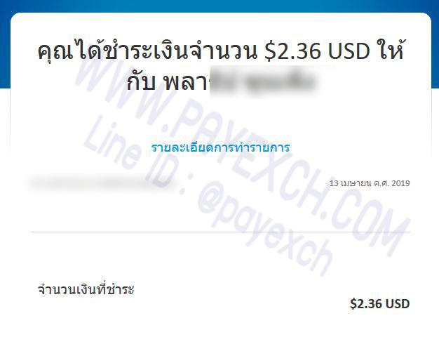 เติมเงิน-ขายเงิน-ถอนเงิน-paypal-payexch-150401