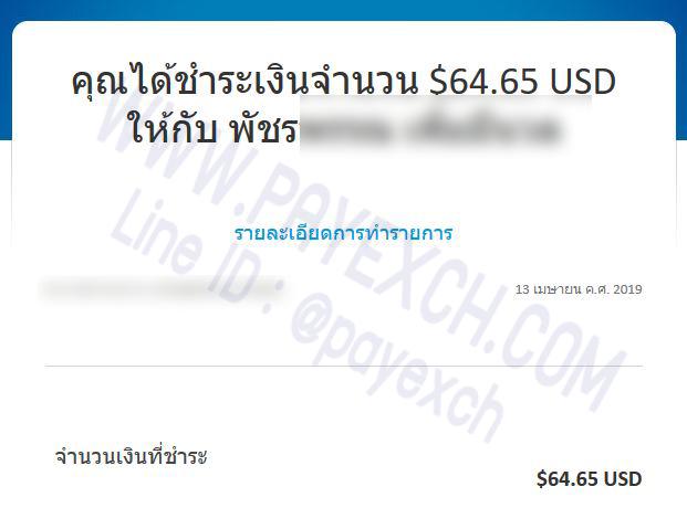 เติมเงิน-ขายเงิน-ถอนเงิน-paypal-payexch-150402
