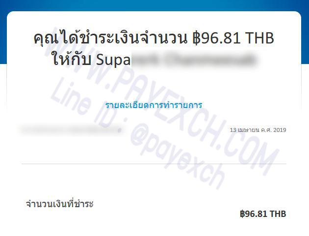 เติมเงิน-ขายเงิน-ถอนเงิน-paypal-payexch-150403