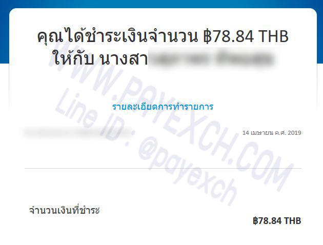 เติมเงิน-ขายเงิน-ถอนเงิน-paypal-payexch-150404