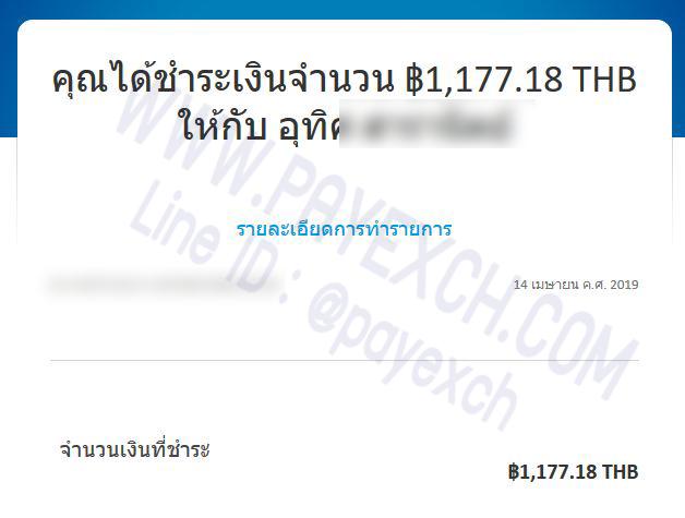 เติมเงิน-ขายเงิน-ถอนเงิน-paypal-payexch-150405