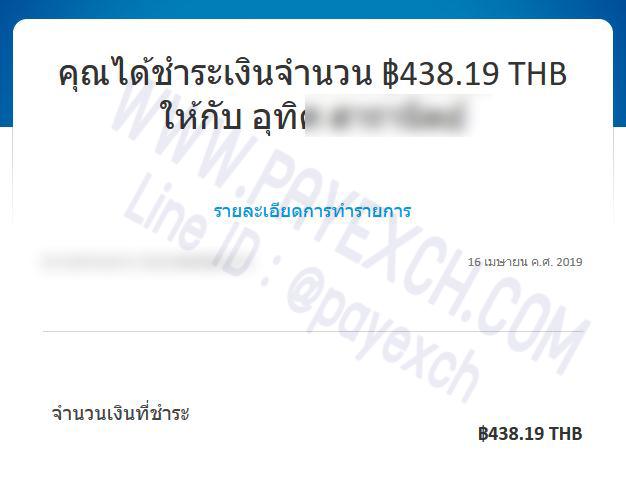 เติมเงิน-ขายเงิน-ถอนเงิน-paypal-payexch-160408