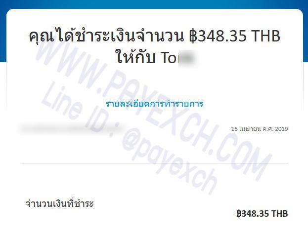 เติมเงิน-ขายเงิน-ถอนเงิน-paypal-payexch-160409
