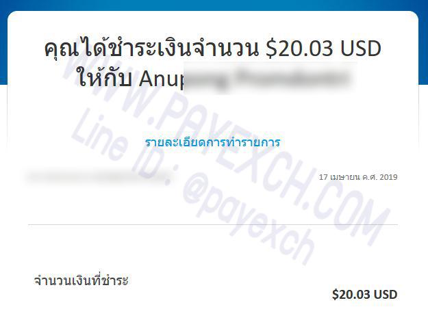 เติมเงิน-ขายเงิน-ถอนเงิน-paypal-payexch-170401