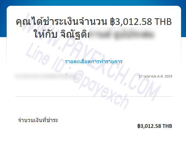 เติมเงิน-ขายเงิน-ถอนเงิน-paypal-payexch-170402
