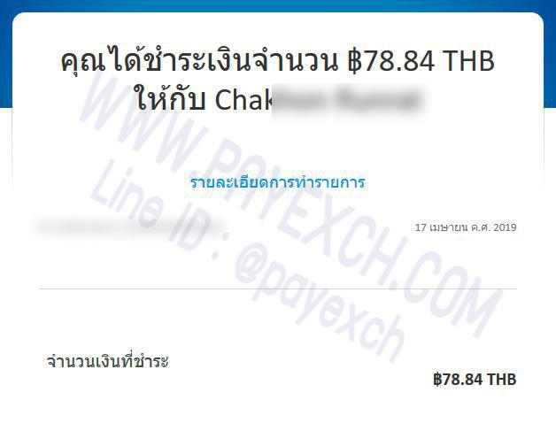 เติมเงิน-ขายเงิน-ถอนเงิน-paypal-payexch-170403