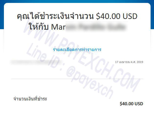 เติมเงิน-ขายเงิน-ถอนเงิน-paypal-payexch-170404