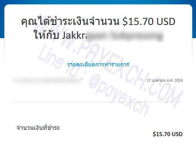 เติมเงิน-ขายเงิน-ถอนเงิน-paypal-payexch-170405