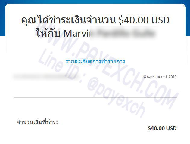 เติมเงิน-ขายเงิน-ถอนเงิน-paypal-payexch-190401
