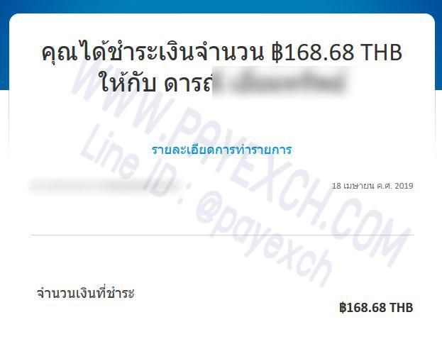 เติมเงิน-ขายเงิน-ถอนเงิน-paypal-payexch-190406