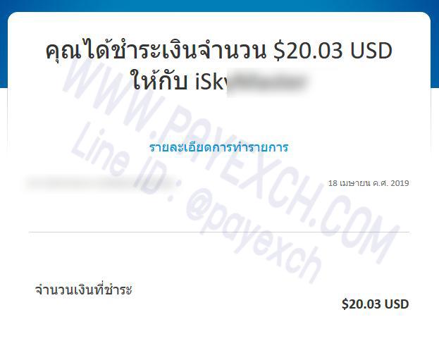 เติมเงิน-ขายเงิน-ถอนเงิน-paypal-payexch-190407