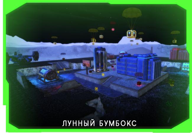 MoonBoombox_pr.png