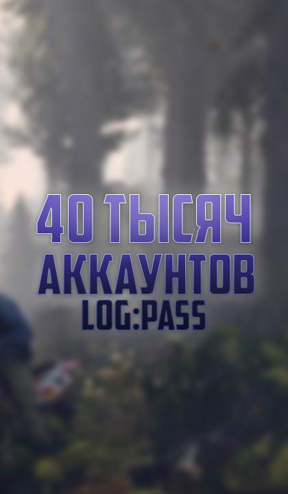 40 ТЫСЯЧ АККАУНТОВ