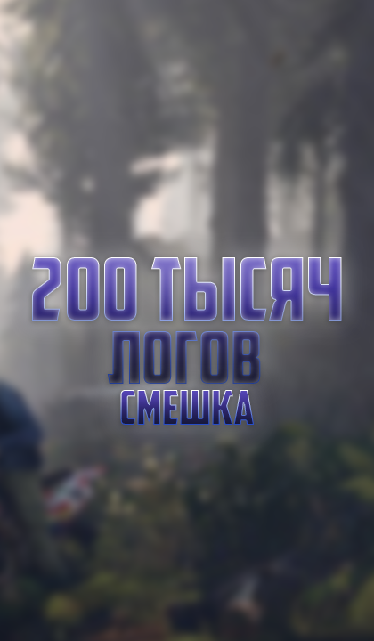 200 ТЫСЯЧ СМЕШАННЫХ ЛОГОВ