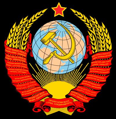 [√] Союз Советских Социалистических Республик Embleme_urss