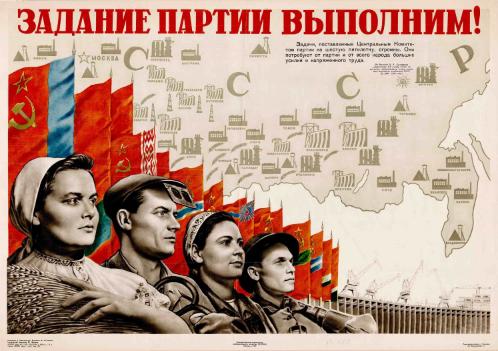 [✔] Union des Républiques Socialistes Soviétiques Unknown