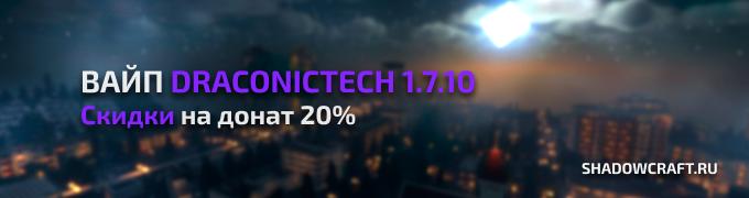 DraconicTech.png