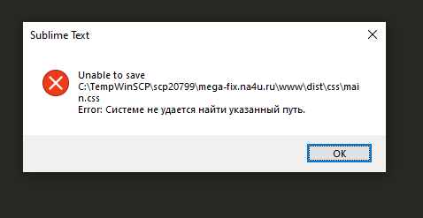 WinSCP. Unable to save. Решение 1
