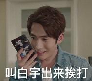 Meme of Zhu Yilong holding a phone
