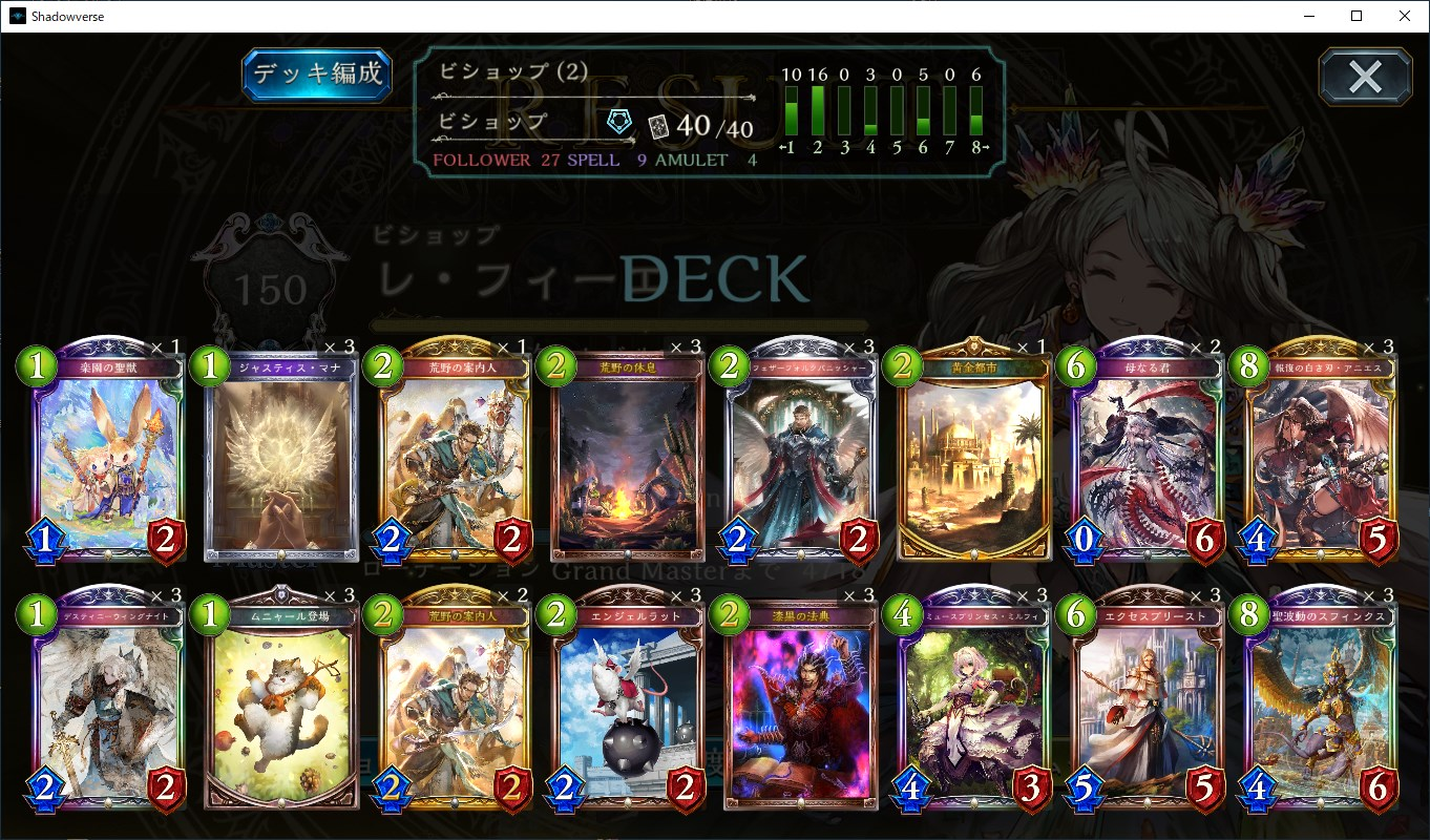 https://cdn.discordapp.com/attachments/545220695907631125/627373118477828106/Shadowverse_2019-09-28_14-16-41.jpg