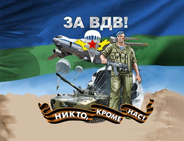 030_Za_VDV__Nikto__krome_nas___soldat__s