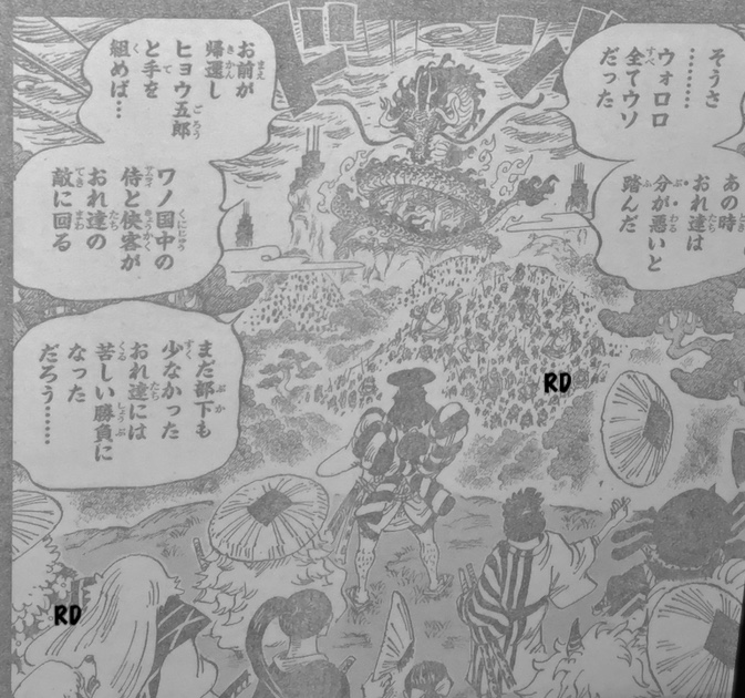 One Piece Spoilers 970 08