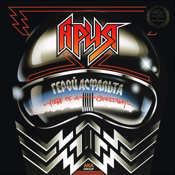 Ария - Герой асфальта [Vinyl-Rip] (1987) FLAC