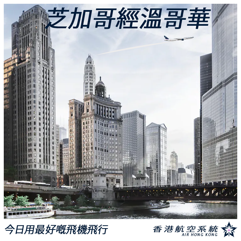 Air_Hong_Kong_Chicago_Route_Addition.png