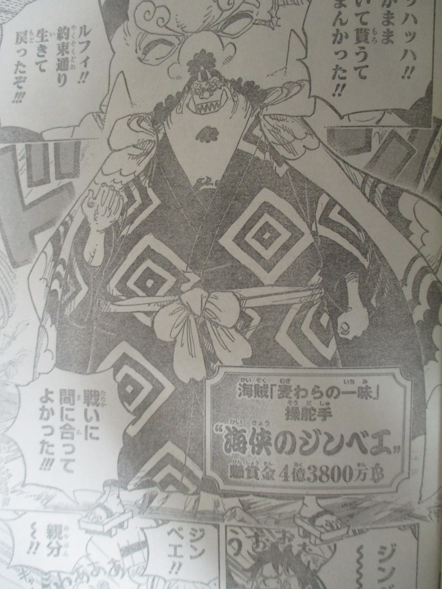 One Piece Spoilers 976 01