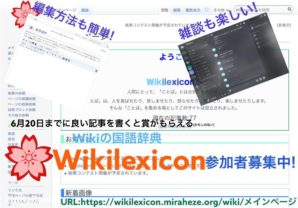 wikilexicon
