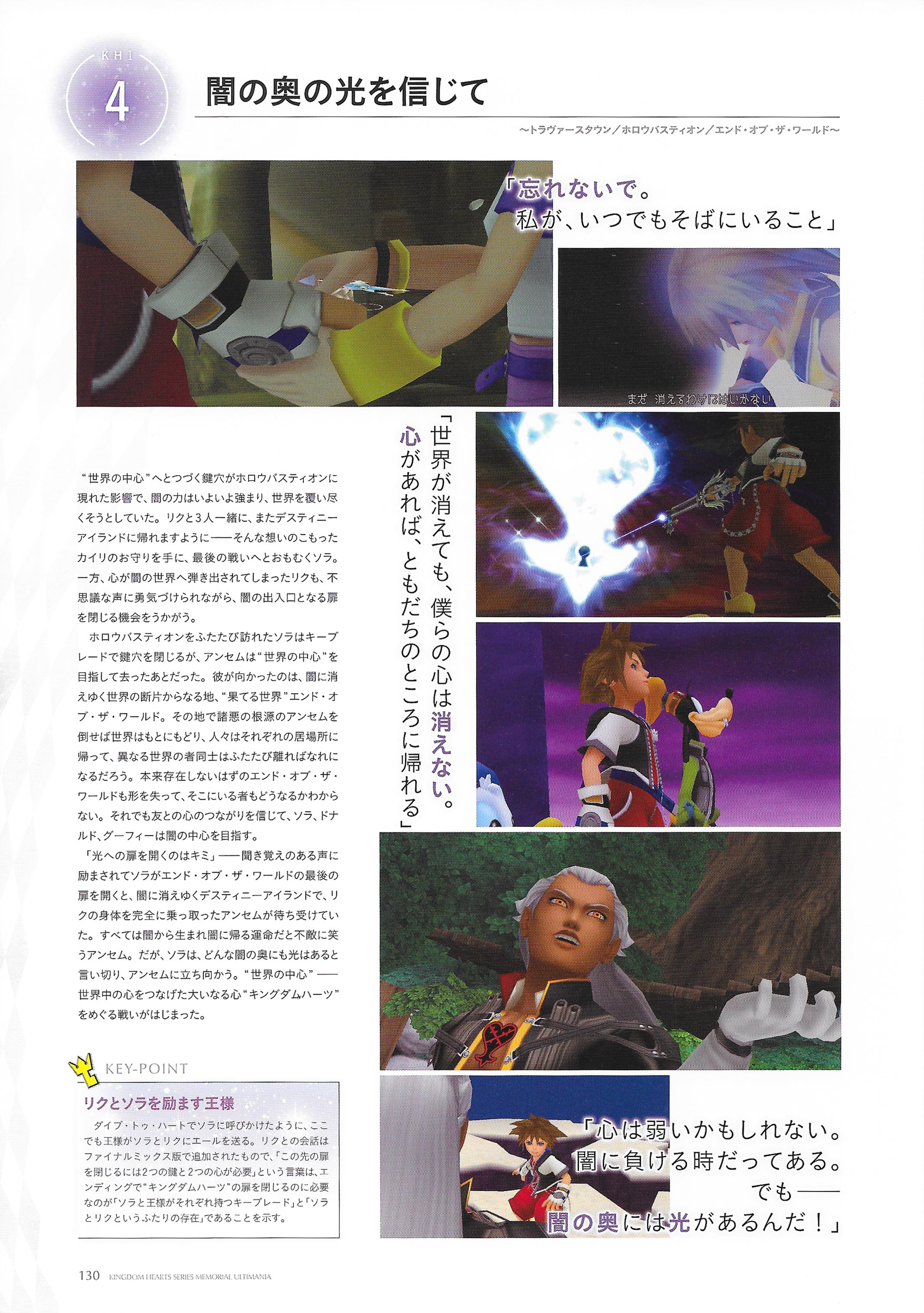 Pages_from_Kingdom_Hearts_Series_Memorial_Ultimania.png