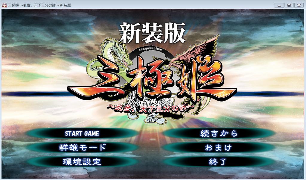 Sangoku_hime_eng_menu11_29_2020__8_55_43