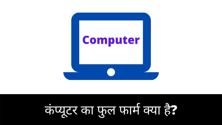 कंप्यूटर का फुल फार्म क्या है?
