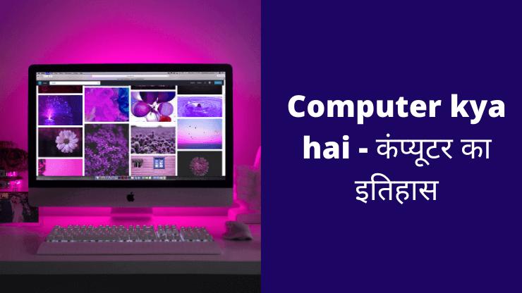 Computer kya hai - कंप्यूटर का इतिहास