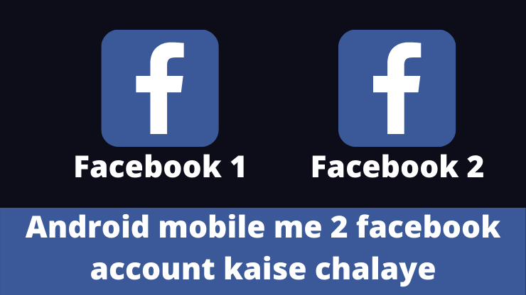 Android mobile me 2 facebook account kaise chalaye