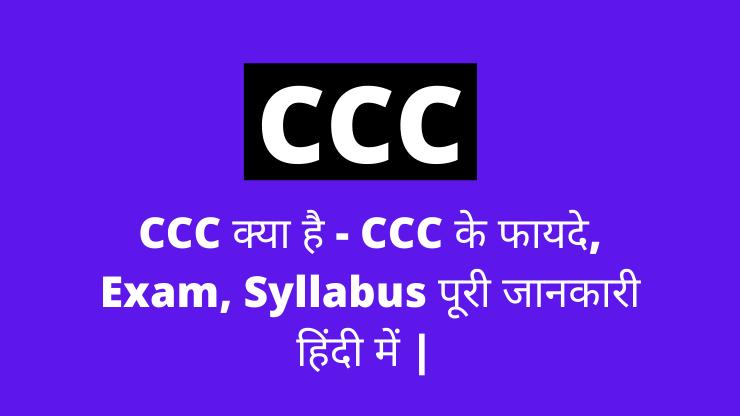 CCC क्या है - CCC के फायदे, Exam, Syllabus पूरी जानकारी हिंदी में
